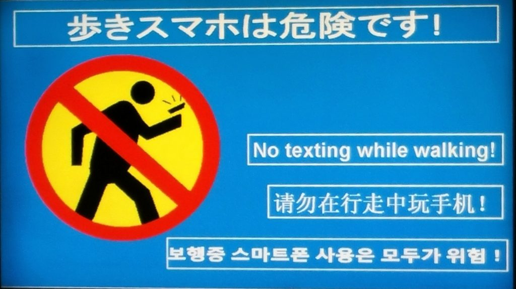 Photo of public sign in Japan
