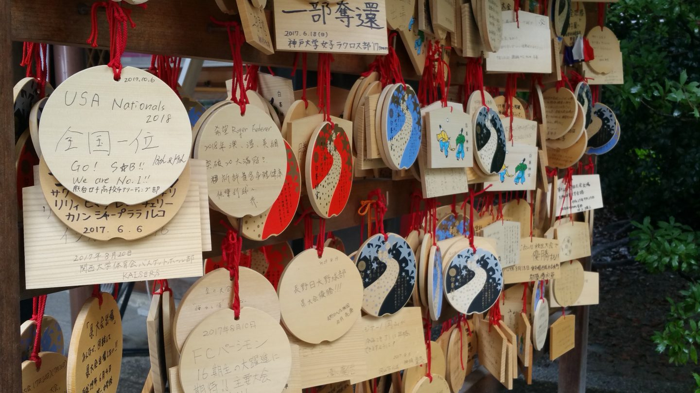 Photo of offerings at a Shinto Shrine